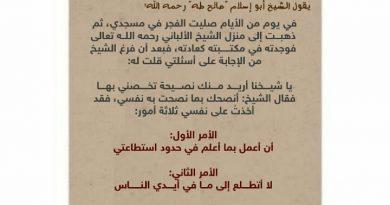 Nasihat Syaikh Al-Bany kepada Syaikh Abu Islam